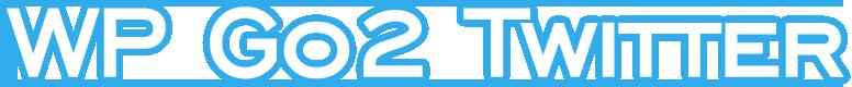 オリジナルワードプレスプラグイン WP Go2 Twitter デモサイト | 高機能ツイッターボットでツイッター集客は思いのまま